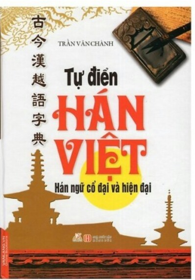 Từ điển Hán Việt Hán ngữ cổ đại và hiện đại