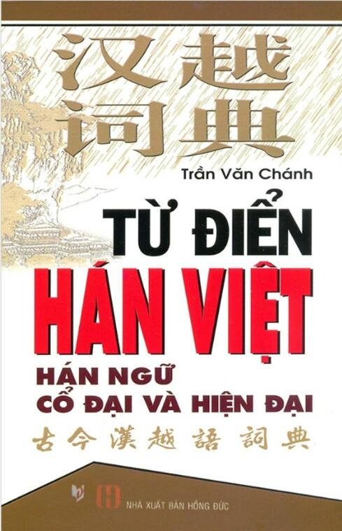 Từ điển Hán Việt Hán ngữ cổ đại và hiện đại ( cuốn lớn)