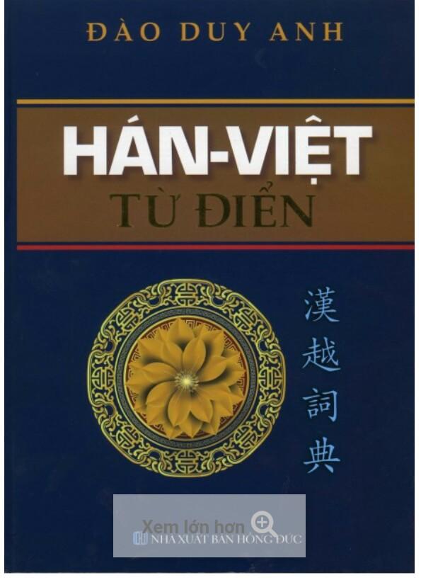 Từ điển hán việt Đào Duy Anh
